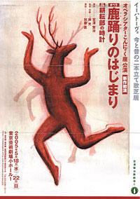 「鹿踊りのはじまり」チラシ
