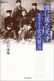 『隣に居た天才―盛岡中学生宮沢賢治』