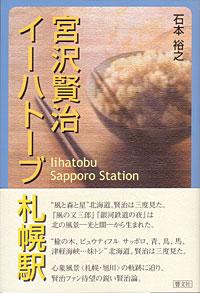 『イーハトーブ札幌駅』表