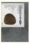『新校本宮澤賢治全集 第十六巻下』