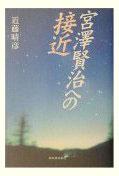 『宮澤賢治への接近』