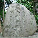 旧天王山の「一字一石塔」