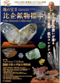 企画展「地の宝II 比企忠鉱物標本」