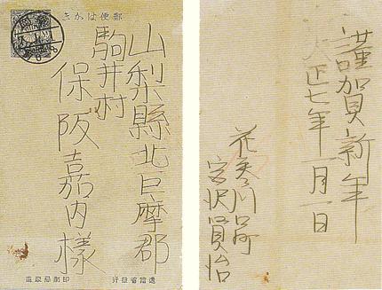 1918年の嘉内あて年賀状