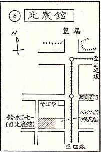 「北辰館」地図(奥田弘「宮澤賢治の東京における足跡」より)