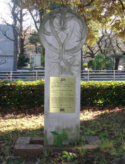 桜植樹記念碑