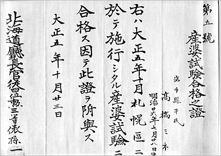 高橋ミネ産婆試験合格証書
