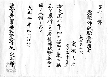 高橋ミネ看護婦試験合格証書