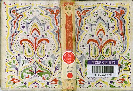 『白秋小唄集』(1)