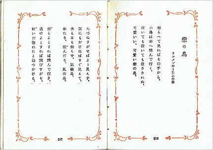 『白秋小唄集』(2)
