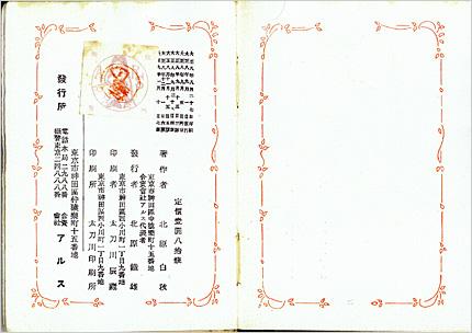 『白秋小唄集』