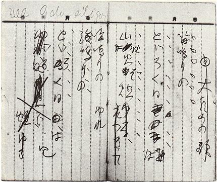 「三原三部手帳」p.8-9