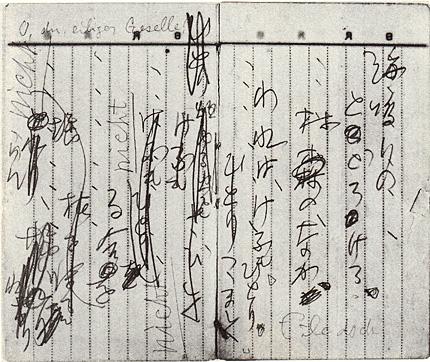 「三原三部手帳」p.10-11