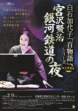 白石加代子「銀河鉄道の夜」神戸公演