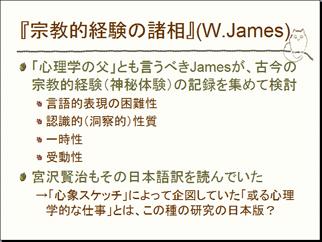 『宗教的経験の諸相』(W.James)