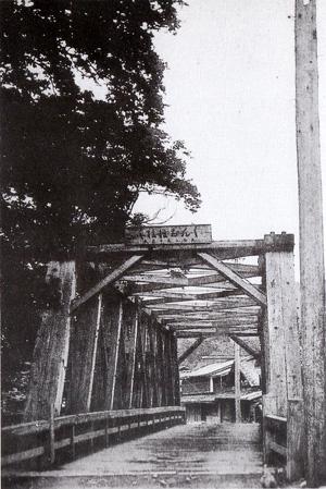 新大橋と石川旅館