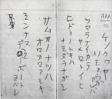 「雨ニモマケズ」手帳