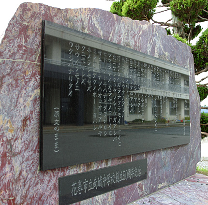 南城中学校「雨ニモマケズ」詩碑