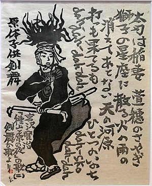 伊藤卓美「剣舞の歌」