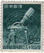 緯度観測所創立五十周年記念切手