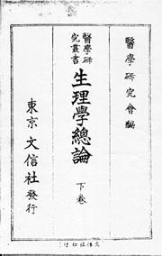 文信社「生理学総論」