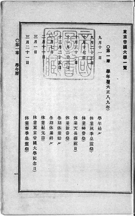 『東京帝国大学一覧 從大正八年 至大正九年』