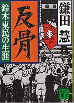 鎌田慧『反骨 鈴木東民の生涯』(講談社文庫)