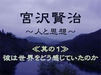 「宮沢賢治の世界感覚」1