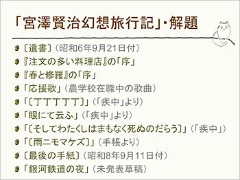「宮沢賢治の世界感覚」2