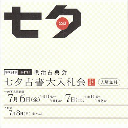 七夕古書大入札会