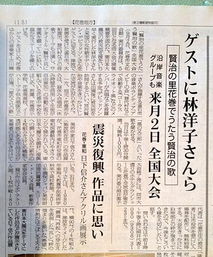 岩手日報8/13朝刊