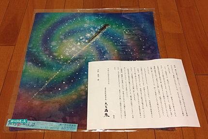 銀河夢小紋ハンカチ