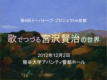 歌でつづる宮沢賢治の世界(スライド1)
