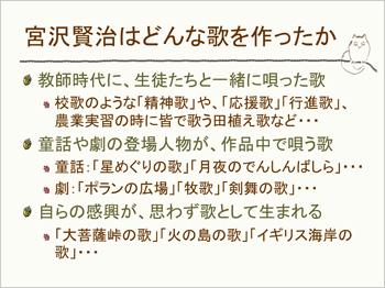 歌でつづる宮沢賢治の世界(スライド2)
