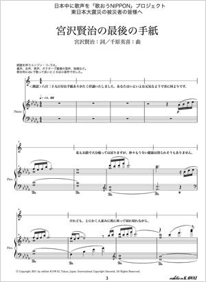千原英喜「宮沢賢治の最後の手紙」