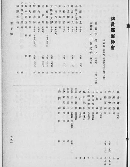 稗貫郡医師会(1932)