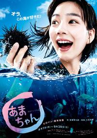 NHK朝の連続テレビ小説「あまちゃん」