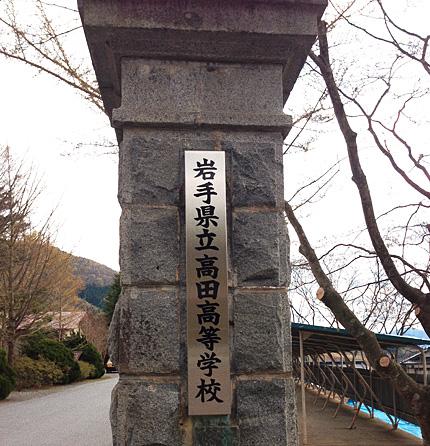 高田高校仮校舎表札
