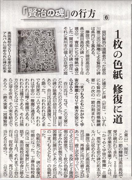 朝日新聞岩手版2012年10月27日