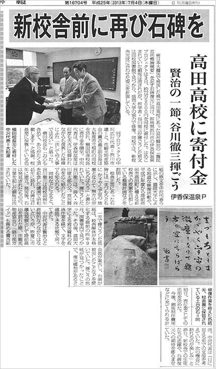 2013年7月4日「東海新報」