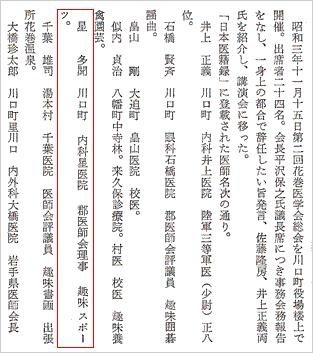『岩手県医師会史』より