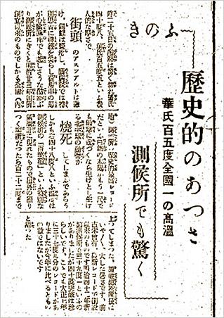 昭和8年7月26日「山形新聞」