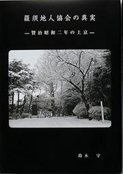 羅須地人協会の真実―賢治昭和二年の上京―