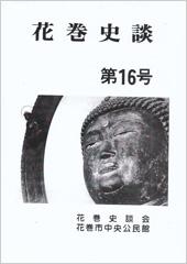 『花巻史談』第16号表紙