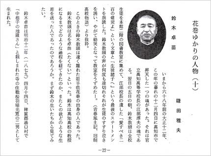 「花巻ゆかりの人物(十) 鈴木卓苗」(鎌田雅夫)