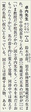 「卓内先生」(『定本 宮澤賢治語彙辞典』)