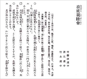 「浪底親睦会」(『明治文学全集9』より)