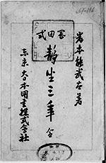 岸本能武太『岡田式静座三年』