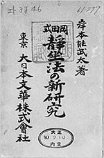 岸本能武太『岡田式静坐の新研究』