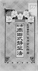 荒井倉三郎『實験 岡田式静坐法』